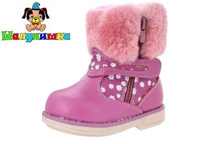 Зимние ботиночки детские, ортопедические для девочки 22-27рр. 7417