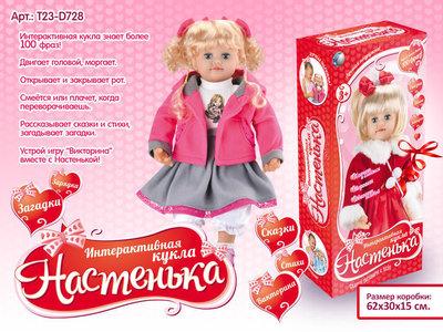 Кукла 009-5/T23-D728 Настенька интерактивная кор.30 15 62