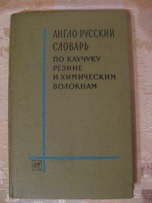 Англо-Русский словарь по каучуку, резине и химическим волокнам